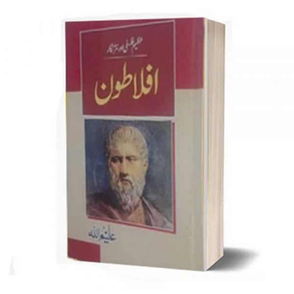 Aflatoon history book by Aleem Ullah