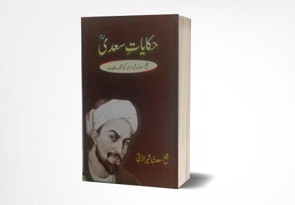 Hikayat e Saadi