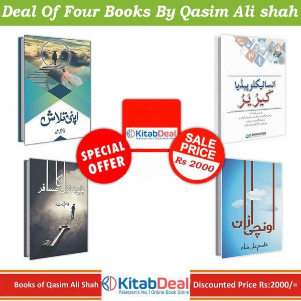 deal of four books by qasim ali shah
