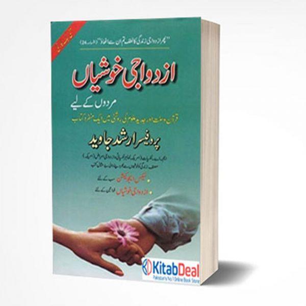 Azdawaji-Khushiyan by Prof Arshad Javed