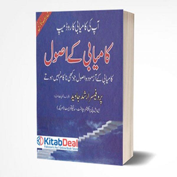 Kamyabi-Ke-Usool by Prof Ashraf