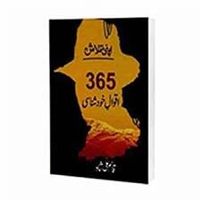 365 Aqwal e Khud Shinasi By Qasim Ali Shah