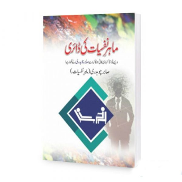 Mahir-E-Nafsiyaat-Ki-Diary-book-By-Sabir-Chaudhary