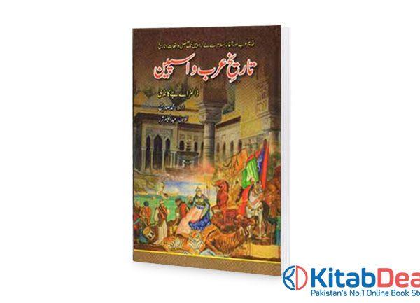 Tareekh-e-Arab-o- Sapain In Urdu