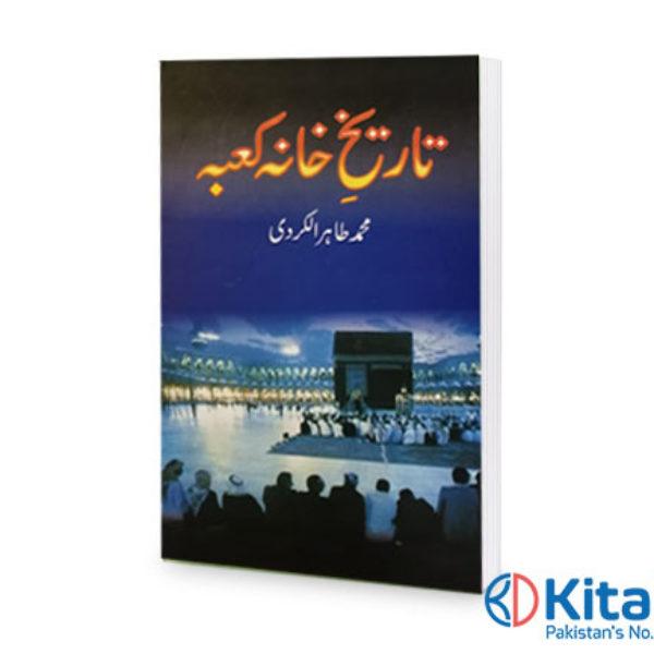 Tareekh-e-Khana Kabah By Muhammad Tahir al-Kurdi