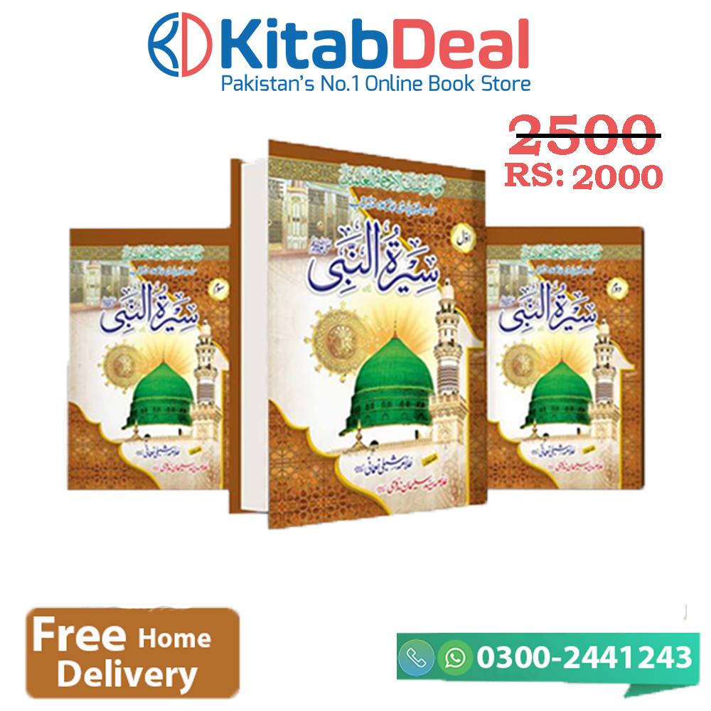 3 Books Deal Siratun Nabi By Allama Shibli Nomani & Suleman Nadwi