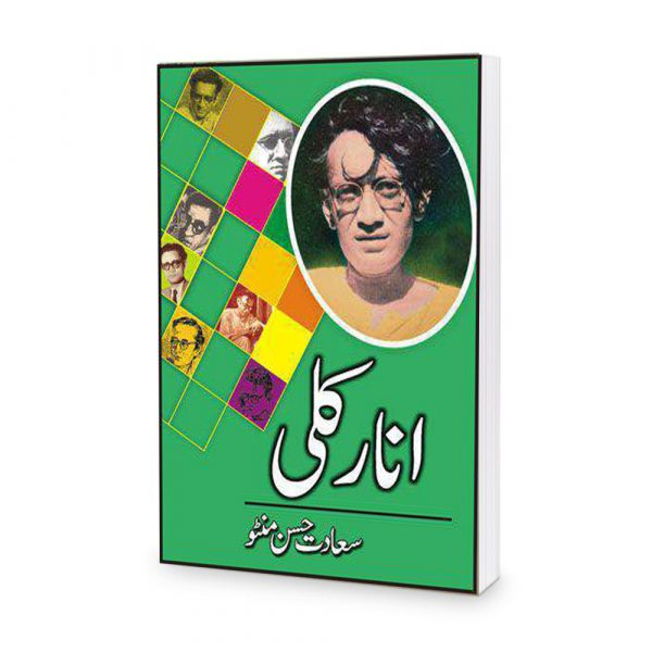 ANARKALI BY SAADAT HASAN MANTO