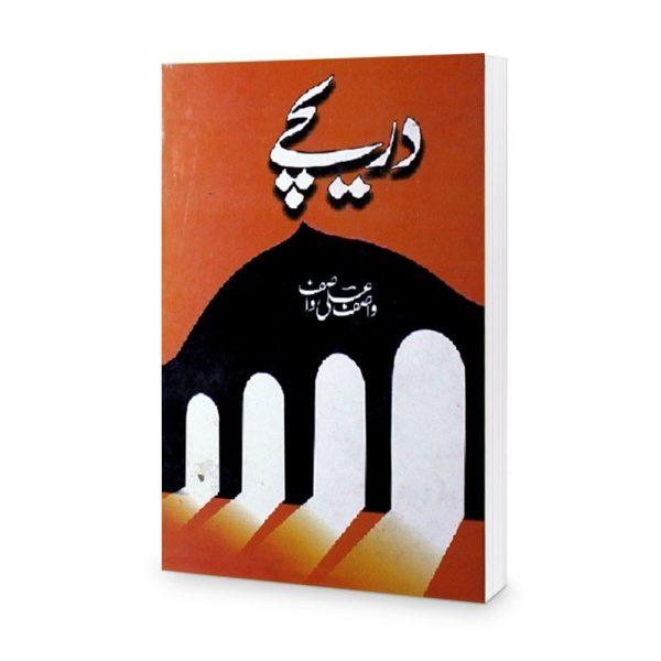 Dareechay-Book-By-Wasif-Ali-Wasif