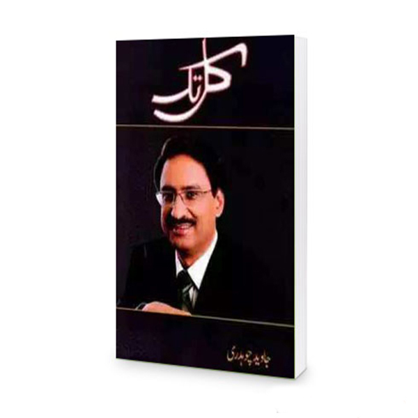 Kal Tak By Javed Chaudhry