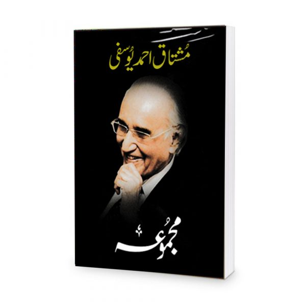 MAJMUA BY MUSHTAQ AHMED YOUSUFI