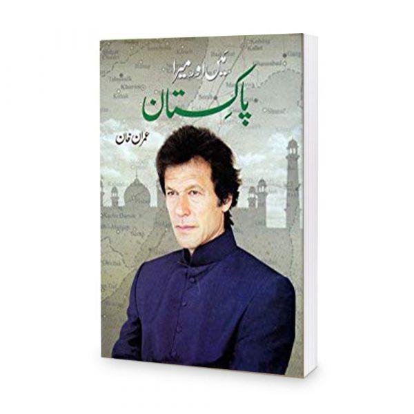 Mea Aur Meara Pakistan Imran Khan(urdu)imran Khan Pakistan