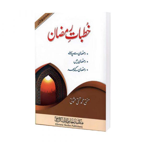 Khutbatay Ramzan By Mufti Muhammad Taqi Usmani