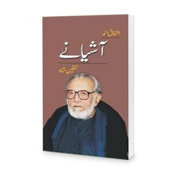 Aashianay Book By Ashfaq Ahmad