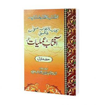 Aftab-e-Amliyat Complete Book By Hafiz Jamil Ahmad