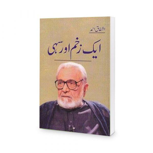Aik Zakham Aur Sahi Book By Ashfaq Ahmad