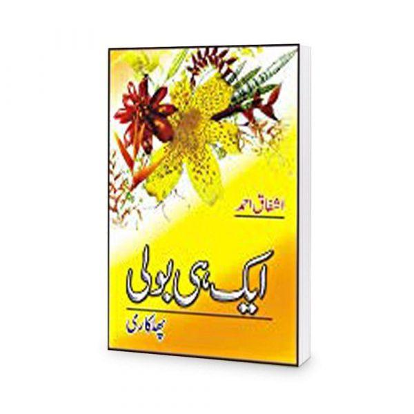 Aik hi Boli Book by Ashfaq Ahmed