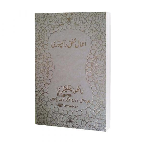 Amaal Shafaq Rampori Rohani Amliyat Toveezat Naqosh