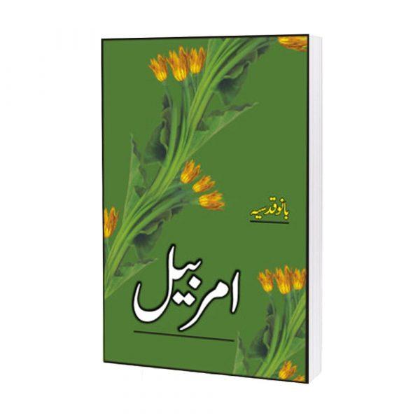 Ammar Bail Drama By Bano Qudsia