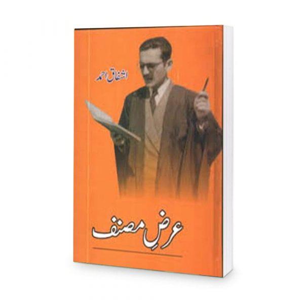 Arz-e-Musanif Book by Ashfaq Ahmed