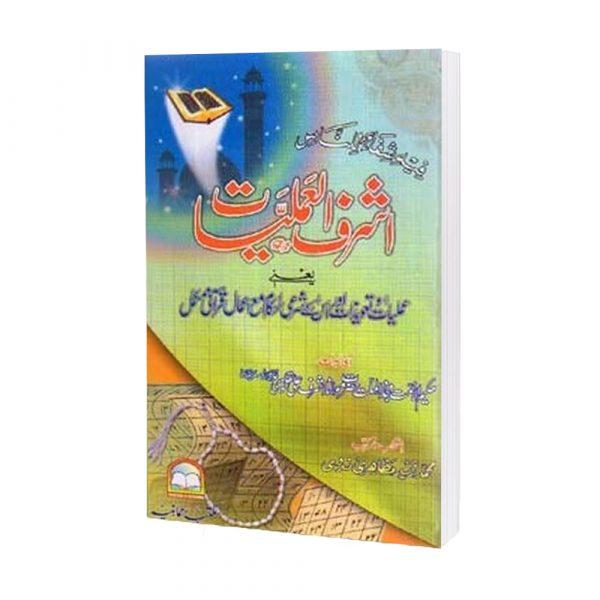 Ashraf Ul Amliyat Book