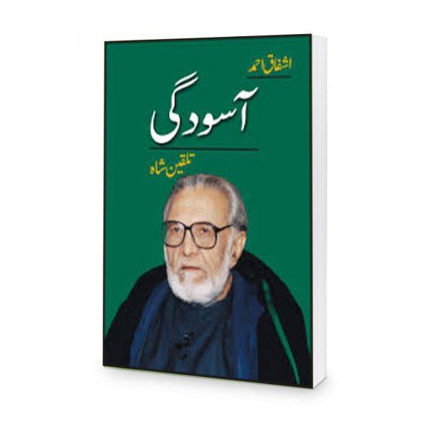 Asoodgi Book By Ashfaq Ahmed