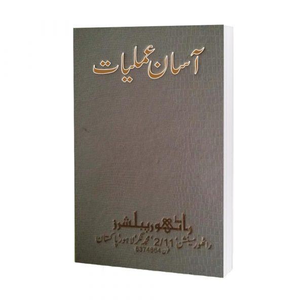 Assan Amliyat Book