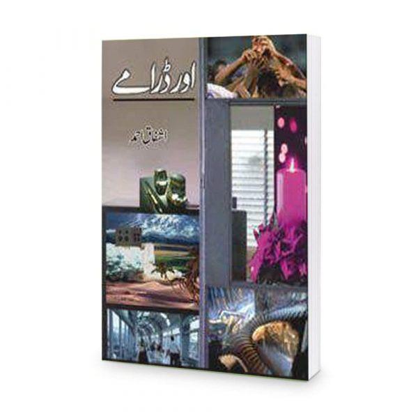 Aur Dramay Book By Ashfaq Ahmad