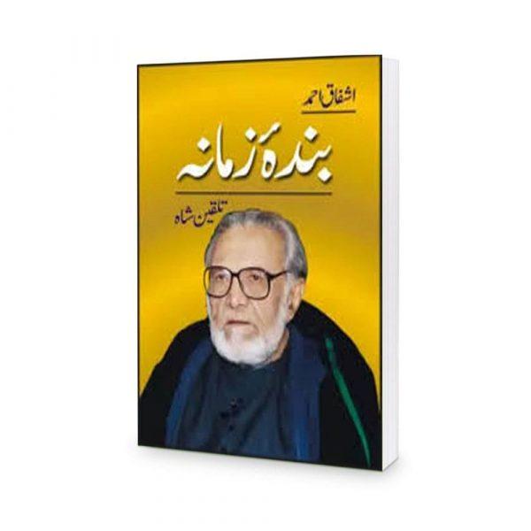 Banda e Zamana Book By Ashfaq Ahmad