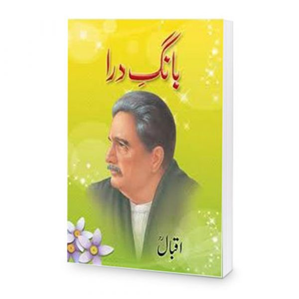 Bang e Dara book by Allama Muhammad Iqbal (R.A)