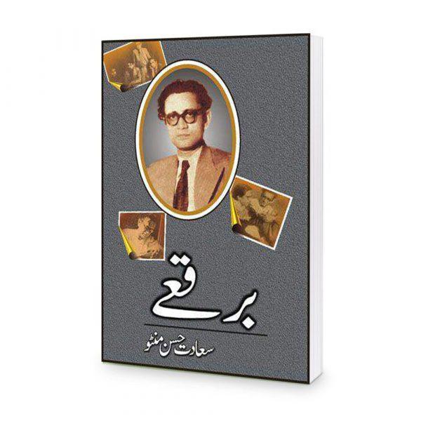 Burqay Book By Saadat Hasan Manto