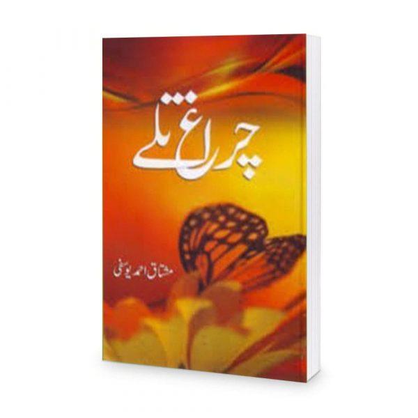 Chiragh Talay By Mushtaq Ahmad Yousafi