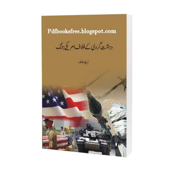 Dahshat Gardī Key Kh̲ilāf Amrīkī Jang By Zaid Hamid