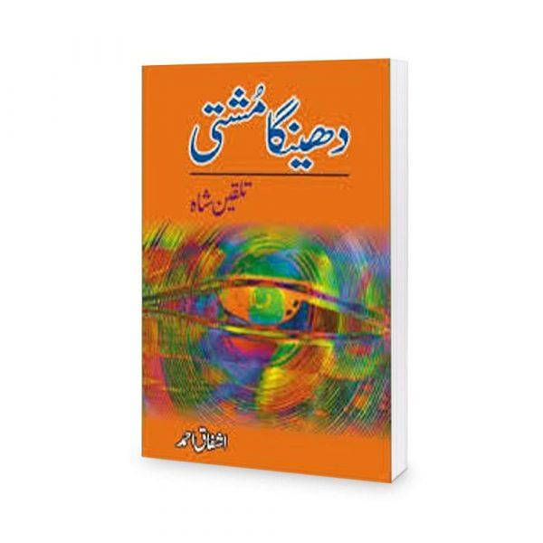 Dheenga Mushti Book By Ashfaq Ahmad