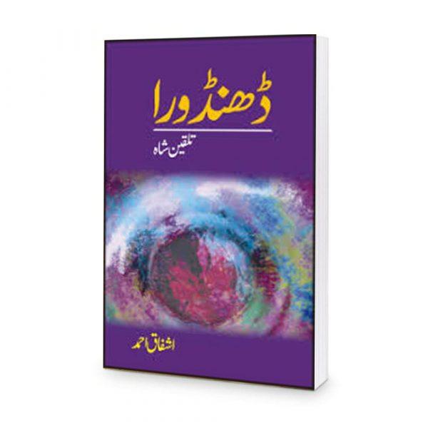 Dhondora Book By Ashfaq Ahmad