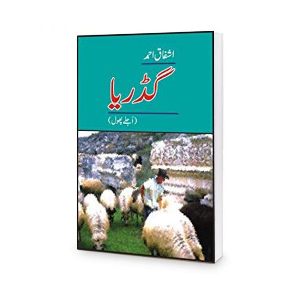 Gadariaa, Ujlay Phool By Ashfaq Ahmad