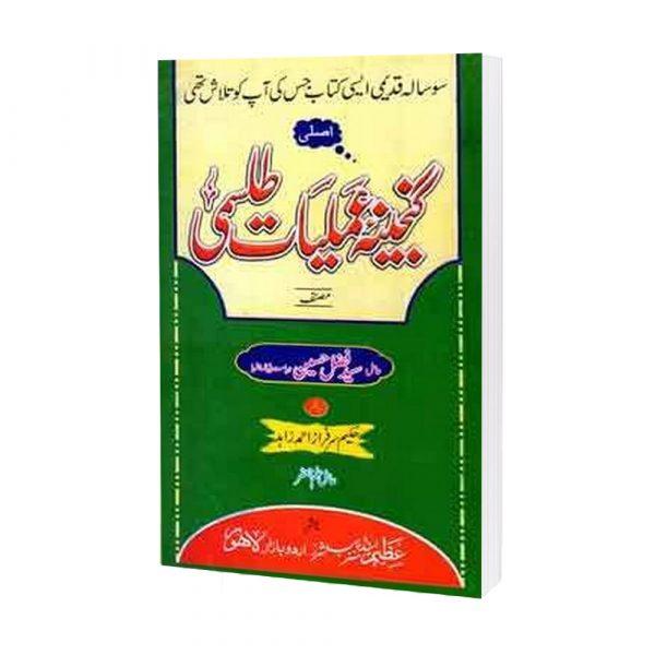 Ganjina Amliyat Talasmi Book By Syed Fazal Hussayn