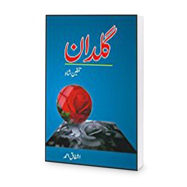 Guldan Book By Ashfaq Ahmad