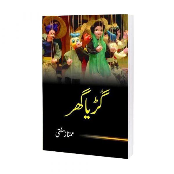 Guriya Ghar Book By Mumtaz Mufti