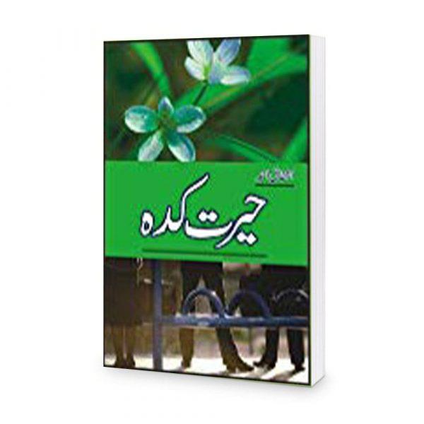 Hairat Kada Book By Ashfaq Ahmad
