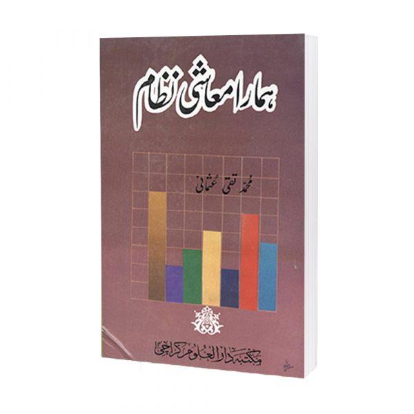 Hamara Moashi Nizam By Mufti Taqi Usmani