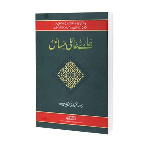 Hamary Aaili Masail By Mufti Taqi Usmani