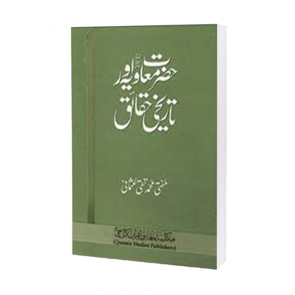Hazrat Mavia Aur Tariqi Haqaiq By Mufti Taqi Usmani