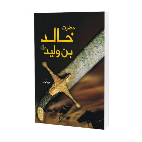 Hazrat Kahlid Bin Waleeed By Zaid Hamid