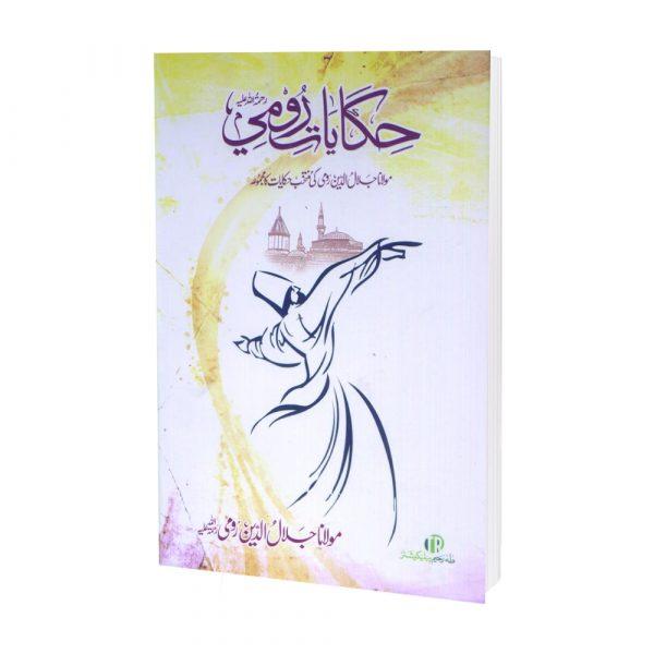 Hikayat E Rumi Book Urdu By Maulana Jalaluddin Rumi