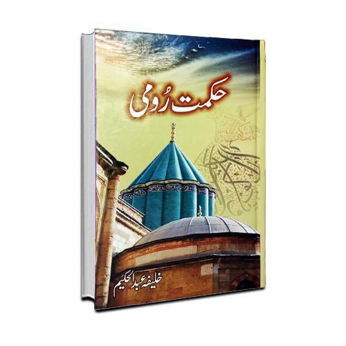 Hikmat -e- Roomi