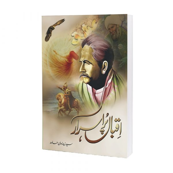Iqbal Pur Israr By Zaid Hamid