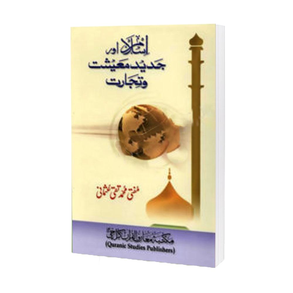 Islam Aur Jadeet Maishat Aur Tijarat By Mufti Taqi Usmani