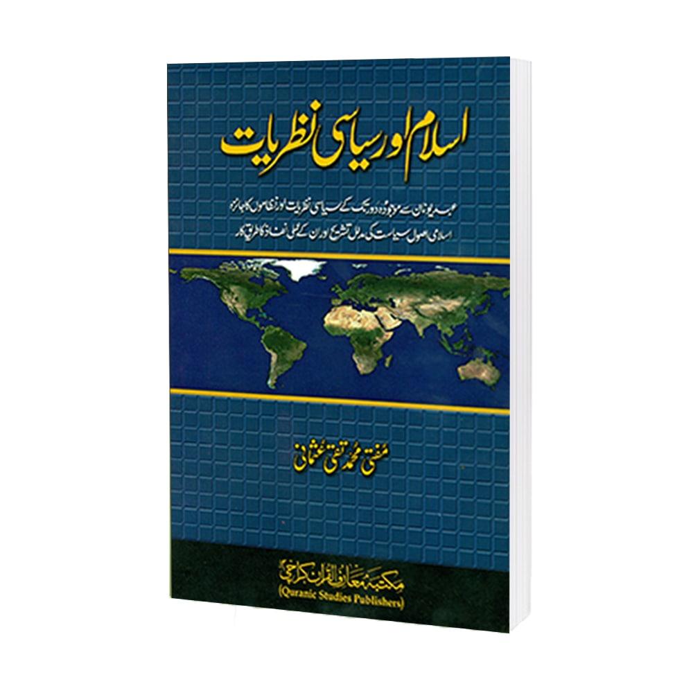 Islami Aur Siasi Nazaryaat By Mufti Taqi Usmani