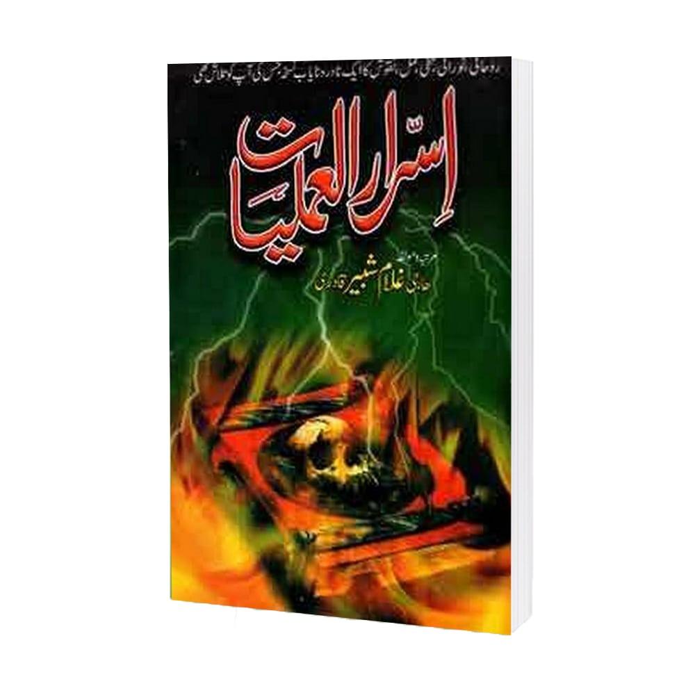 Israr ul Amliyat Book By Haji Gulam Shabir Qadri