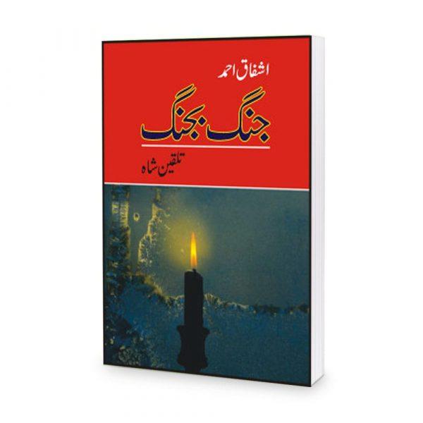Jang Bajang book by Ashfaq Ahmad